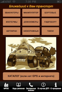 Transport RU- screenshot thumbnail