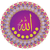 Names of Allah 99