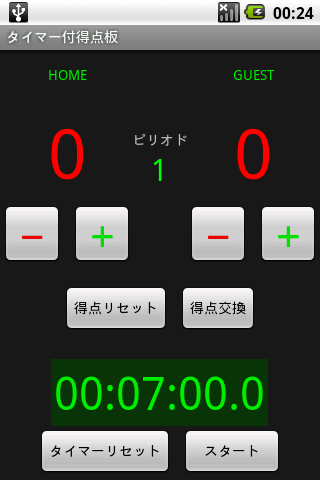 Scoreboard with Timer- screenshot