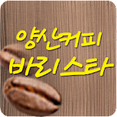 양산커피바리스타,양산,커피,바리스타,학원,추천.