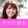 AKB48大島優子 ボクの彼女 1st~恋におちたら~