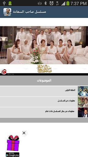 مسلسل صاحب السعادة-رمضان2014