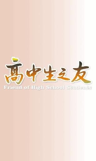 高中生之友·高考版