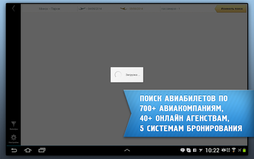 Авиабилеты от BiletyPlus- screenshot thumbnail