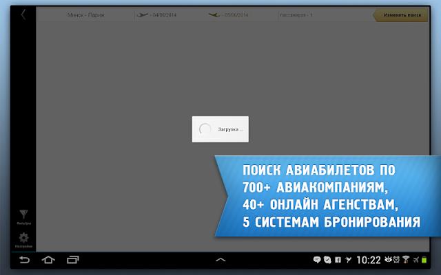Авиабилеты от BiletyPlus - screenshot