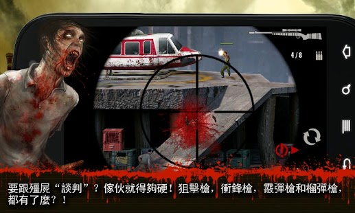 殺手:殭屍之城 - screenshot thumbnail