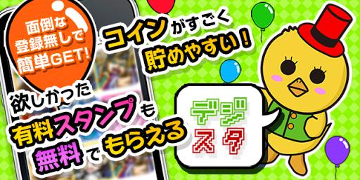 無料でスタンプGET☆デジタルスタンプ☆