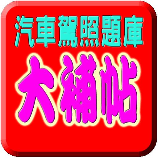 2015汽車駕照筆試題庫大補帖 LOGO-APP點子