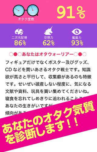 無料休闲Appのオタク診断 - この画像にピンときたらあなたはオタクです!|記事Game