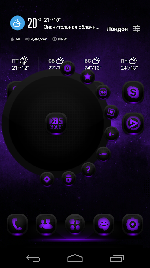 MagicPurple theme NextLauncher- screenshot