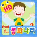 Kids Story 1편 icon