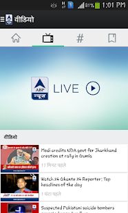 ABP Live - screenshot thumbnail