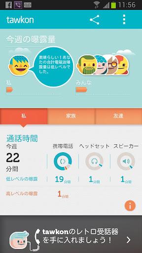 tawkon - 携帯電話の電磁波の強度モニタリングアプリ