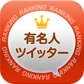 Asian Ranking for Twitter