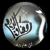 بطاقات و خلفيات رمضان 2014