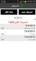 Screenshot of مصروفي - ادارة المصاريف مجانا