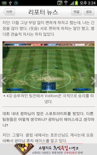 피파온라인3 게임조선 (뉴스, 커뮤니티, 선수팀검색) - screenshot thumbnail
