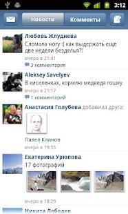 VK Amberfog Screenshot 2