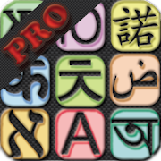 Talking Translator Pro 7.4.2 Icon