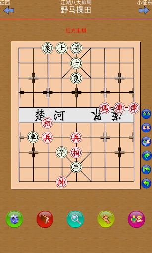 中国象棋-古谱残局