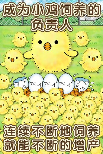 小鸡饲养系列~饲养大量小鸡的有趣的放置型游戏~