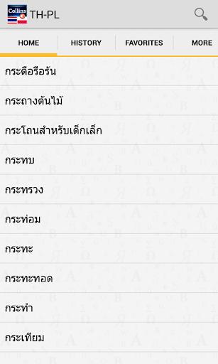 ThaiPolish Mini Dictionary
