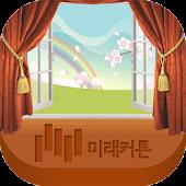 미래커튼(송파구,강남구,강동구,서초구,커튼,블라인드)