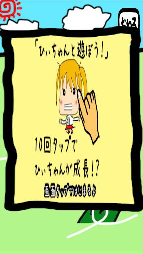 ひぃちゃん育成!