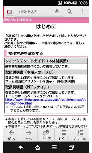 SH-02Gu3000u53d6u6271u8aacu660eu66f8 1.1 Windows u7528 2