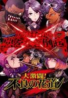 Screenshot of 不良の花道《不良RPG/ 単車改造 /人気無料 /不良専用》