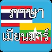 ภาษาเมียนมาร์ AEC