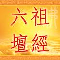 六祖壇經(曹溪本)_朗讀版