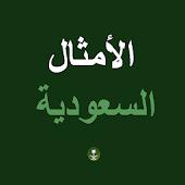 الأمثال السعودية