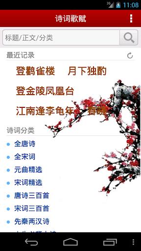 华典诗词歌赋