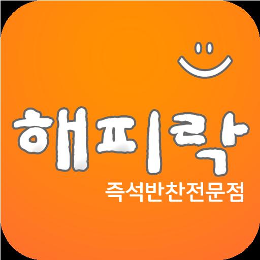 해피락, 즉석반찬전문점 工具 App LOGO-APP試玩