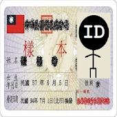 台灣身分證字號&居留證號_產生&驗證
