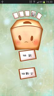 Cute 抽籤箱