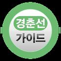 경춘선 가이드,경춘선시간표(2013최신버젼),itx logo