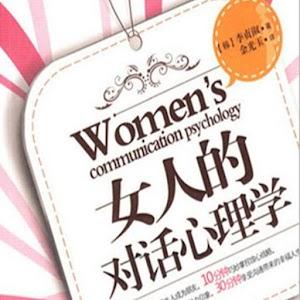 女人的對話心理學 生活 App LOGO-APP試玩