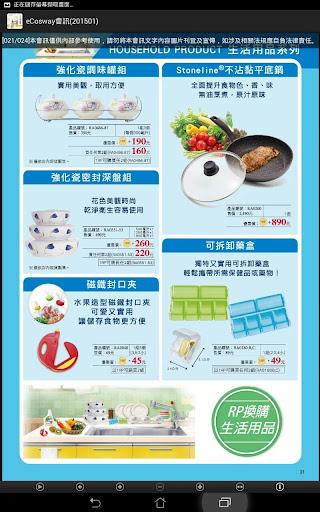 eCosway會訊(201501)|玩購物App免費|玩APPs