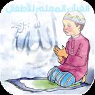 القرآن المعلم  للأطفال icon