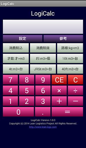 LogiCalc uff5e u7269u6d41u96fbu5353 uff5e 1.0.1 Windows u7528 3