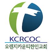 OC한인교회
