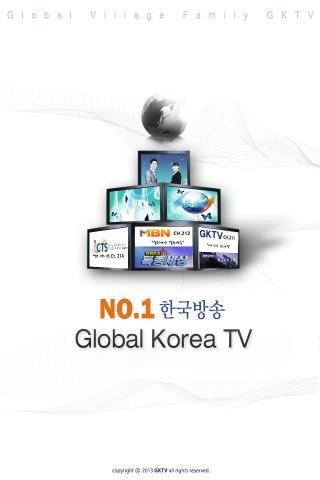 글로벌한국방송