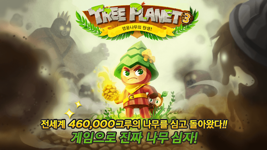 Tree Planet 3- screenshot thumbnail