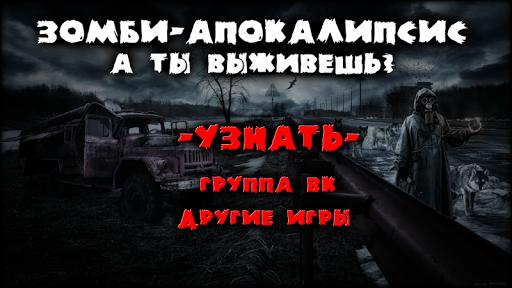Тест: Станешь ли ты зомби