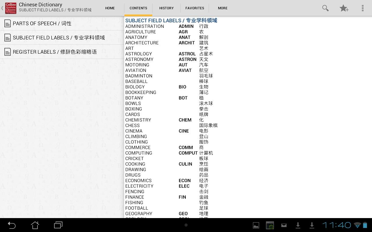 Collins Chinese Dictionary TR - screenshot