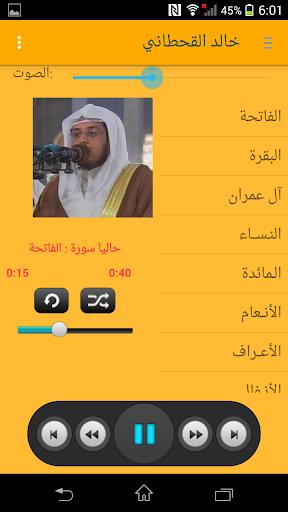 القرآن الكريم ـ خالد القحطاني
