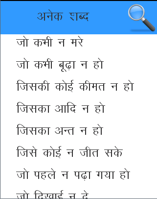 Paryayvachi - Hindi Synonyms - Android Apps on Google Play