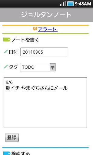 u30b8u30e7u30ebu30c0u30f3u30ceu30fcu30c8 0.9.0 Windows u7528 1